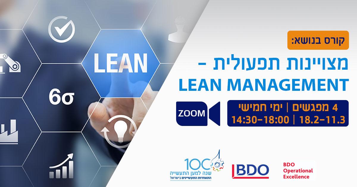 Lean-Managementלפייסבוק